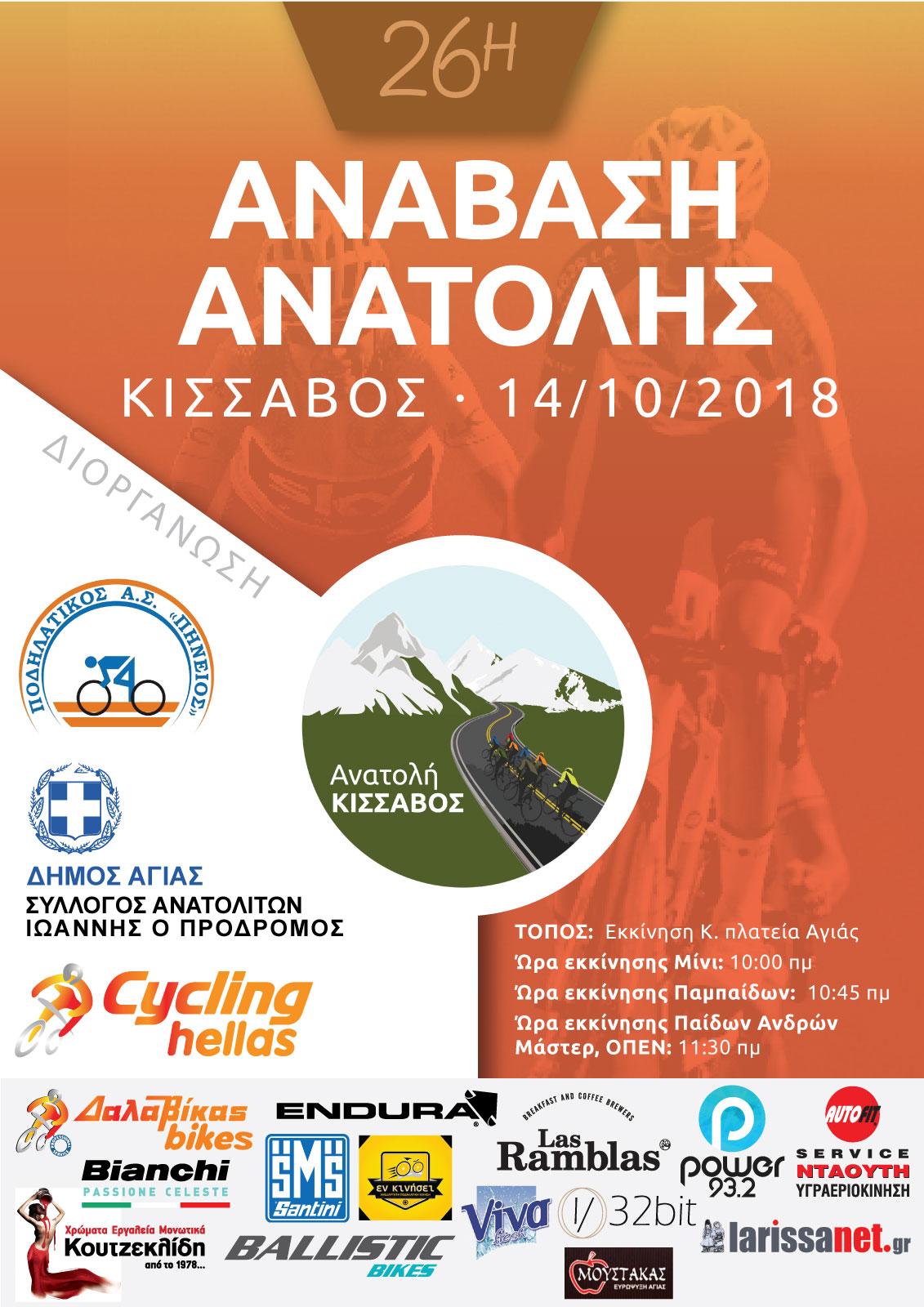 Δελτίο Τύπου 26η Ανάβαση Ανατολής 2018 (Κίσσαβος)