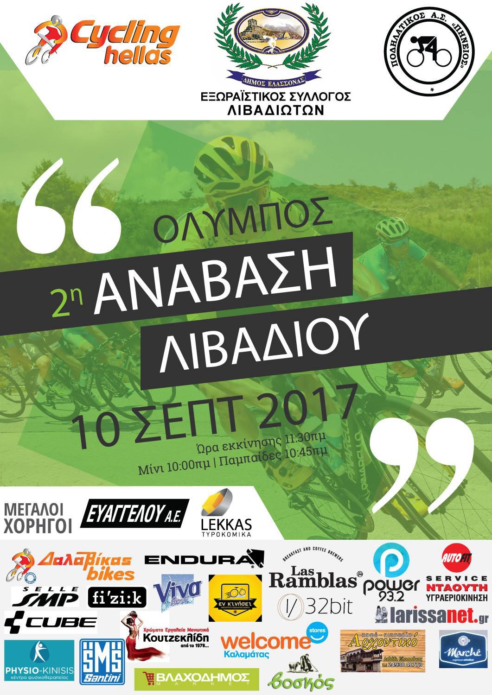 Δελτίο Τύπου 2η Ανάβαση Λιβαδίου 2017 (Όλυμπος)