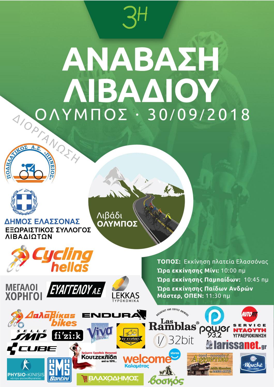 Δελτίο Τύπου 3η Ανάβαση Λιβαδίου 2018 (Όλυμπος)