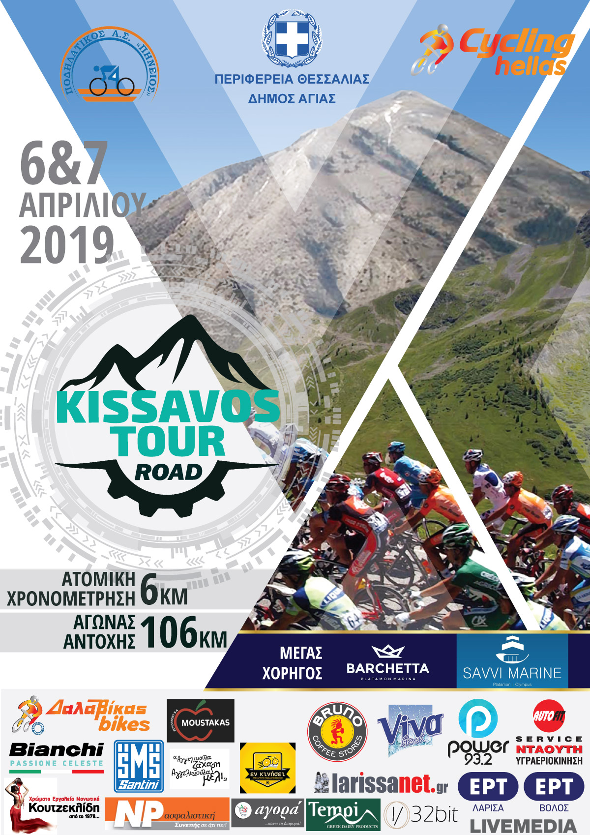 ΠΡΟΚΗΡΥΞΗ 6th KISSAVOS ROAD TOUR 2019