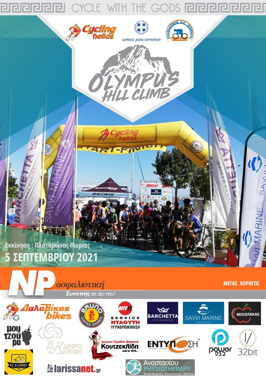 Δελτίο Τύπου 3rd Olympus Hill Climb - ΝΡ Ασφαλιστική