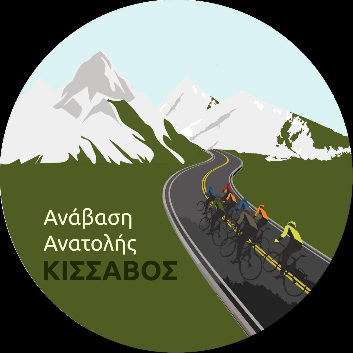 ΠΡΟΚΗΡΥΞΗ 27η Ανάβαση Ανατολής 2019 - Κίσσαβος